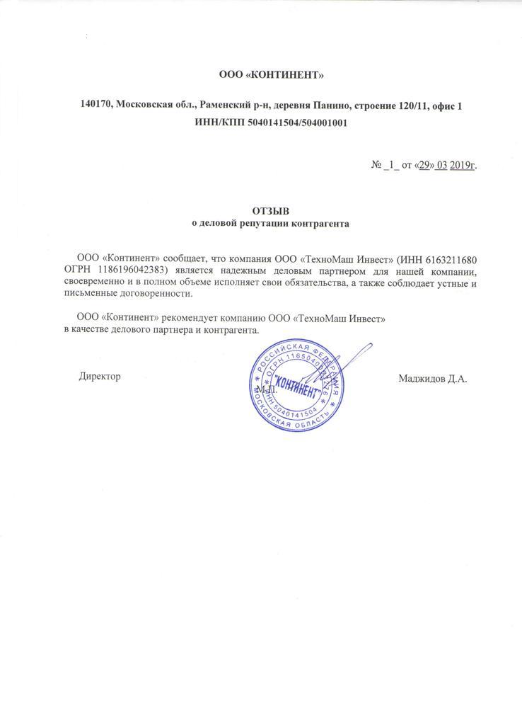 Отзыв от ООО Континет