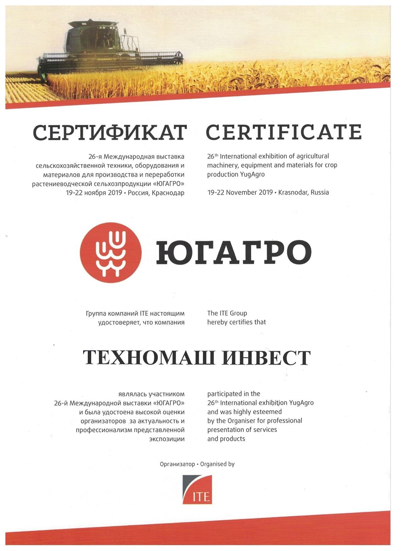 Сертификат об участии (1)